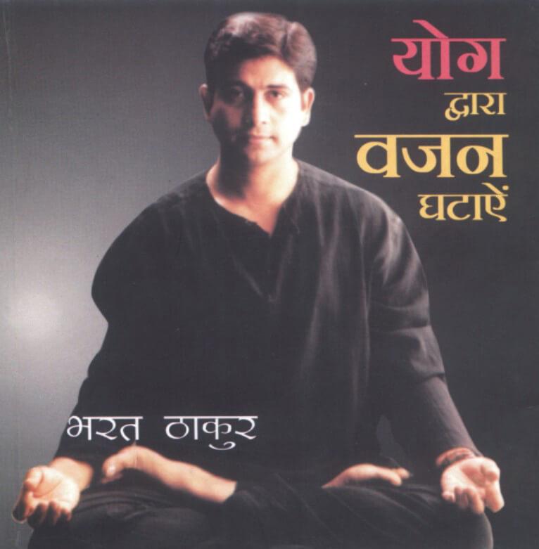 Yoga For Weight Loss (Hindi)