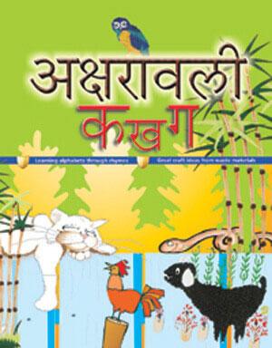 Aksharawali